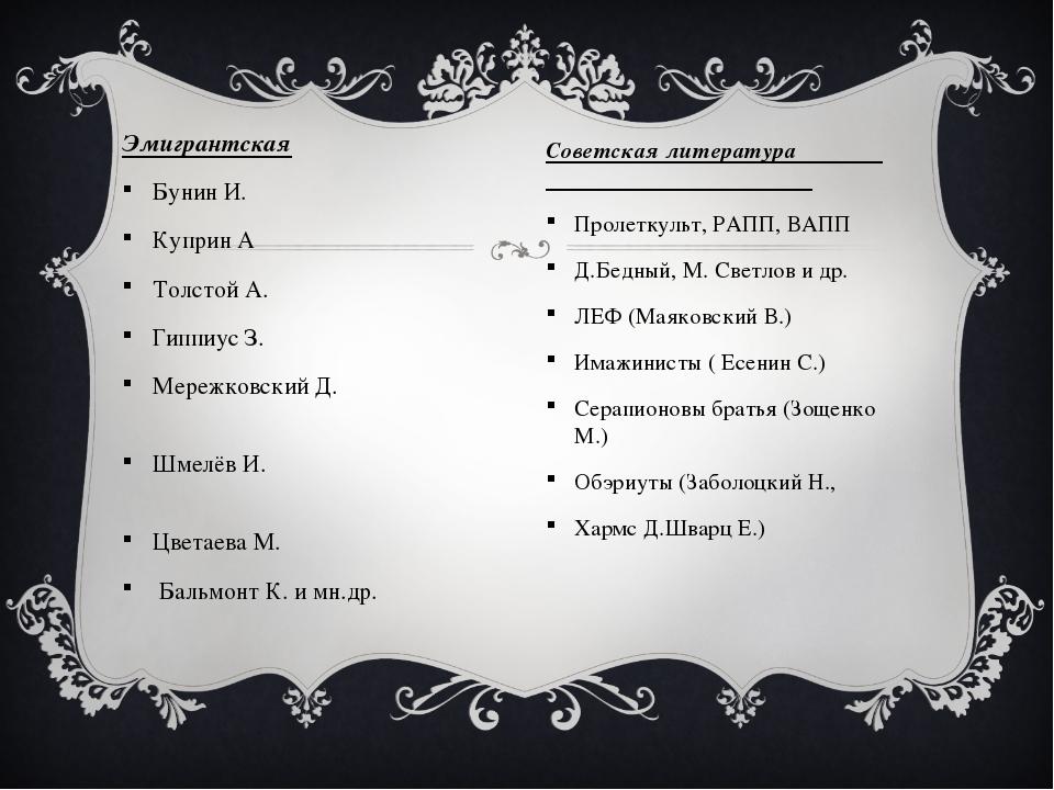 Эмигрантская Бунин И. Куприн А Толстой А. Гиппиус З. Мережковский Д. Шмелёв И...