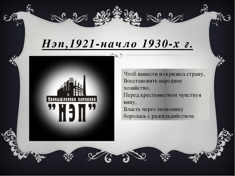 Нэп,1921-начло 1930-х г. Чтоб вывести из кризиса страну, Восстановить народно...