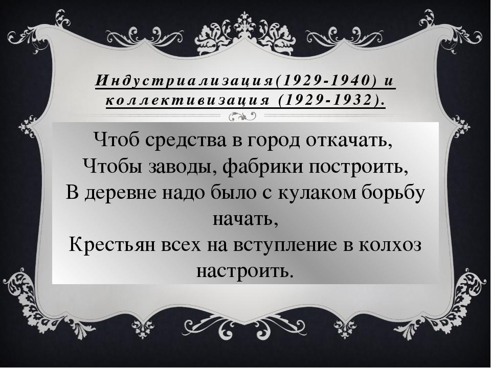 Индустриализация(1929-1940) и коллективизация (1929-1932). Чтоб средства в го...