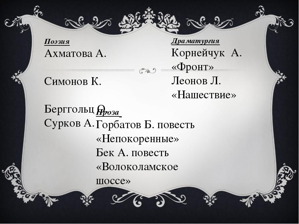 Поэзия Ахматова А. Симонов К. Берггольц О. Сурков А. Проза Горбатов Б. повест...