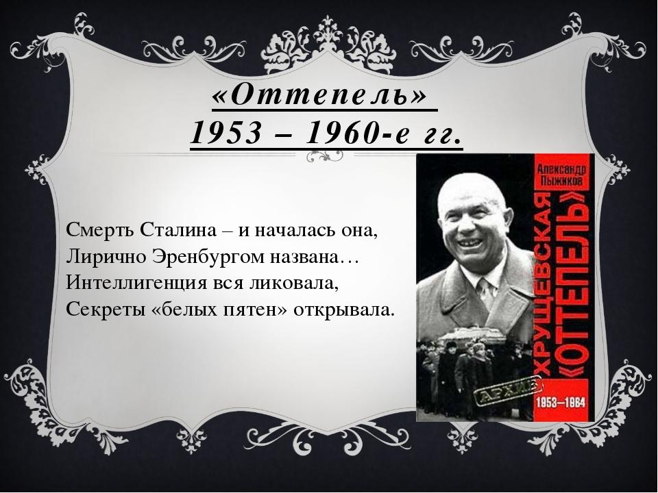 «Оттепель» 1953 – 1960-е гг. Смерть Сталина – и началась она, Лирично Эренбур...