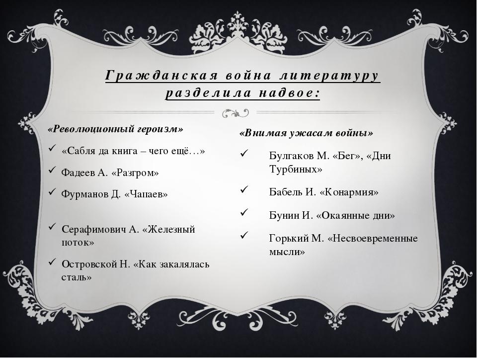 «Революционный героизм» «Сабля да книга – чего ещё…» Фадеев А. «Разгром» Фурм...