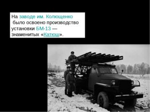 Назаводе им. Колющенкобыло освоено производство установкиБМ-13— знаменит