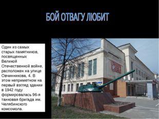Один из самых старых памятников, посвященных Великой Отечественной войне, ра