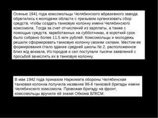 Осенью 1941 года комсомольцы Челябинского абразивного завода обратились к мо