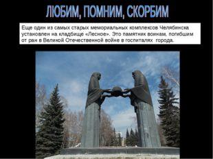 Еще один из самых старых мемориальных комплексов Челябинска установлен на кл