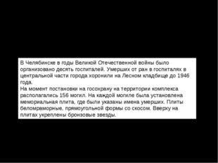 В Челябинске в годы Великой Отечественной войны было организовано десять гос