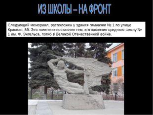 Следующий мемориал, расположен у здания гимназии № 1 по улице Красная, 59. Э