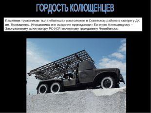 Памятник труженикам тыла «Катюша» расположен в Советском районе в сквере у Д