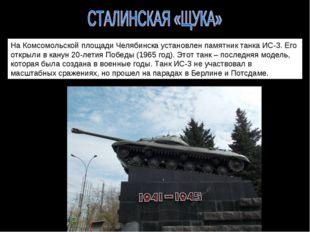 На Комсомольской площади Челябинска установлен памятник танка ИС-3. Его откр