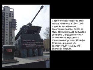 Серийное производство этих танков началось в 1944-1945 годах на Челябинском