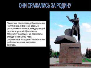 Памятник танкистам-добровольцам Челябинска («Вечный огонь») расположен в скв