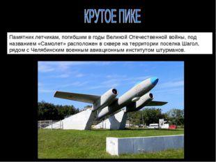 Памятник летчикам, погибшим в годы Великой Отечественной войны, под название