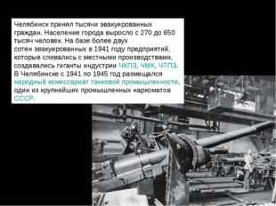 Челябинск принял тысячи эвакуированных граждан. Население города выросло с 2