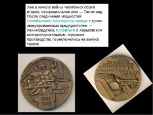 Уже в начале войны Челябинск обрел второе, неофициальное имя— Танкоград. По