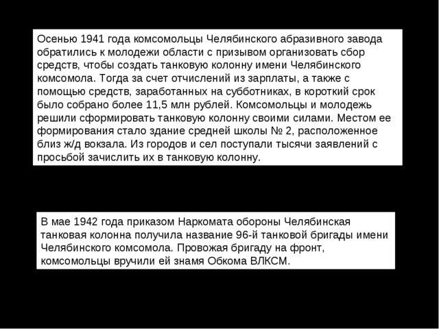 Осенью 1941 года комсомольцы Челябинского абразивного завода обратились к мо...