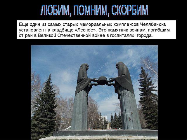 Еще один из самых старых мемориальных комплексов Челябинска установлен на кл...