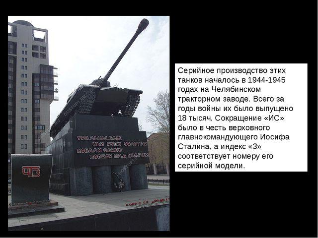 Серийное производство этих танков началось в 1944-1945 годах на Челябинском...