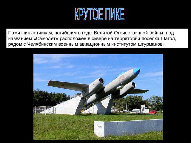 Памятник летчикам, погибшим в годы Великой Отечественной войны, под название...
