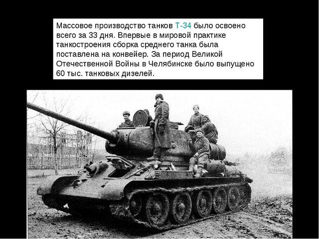 Массовое производство танковТ-34было освоено всего за 33 дня. Впервые в ми...