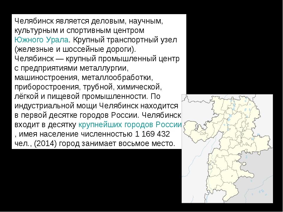 Челябинск является деловым, научным, культурным и спортивным центромЮжного...