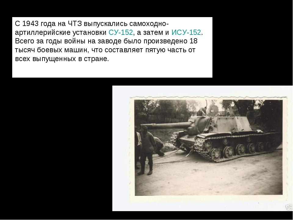 С 1943 года на ЧТЗ выпускались самоходно-артиллерийские установкиСУ-152, а...