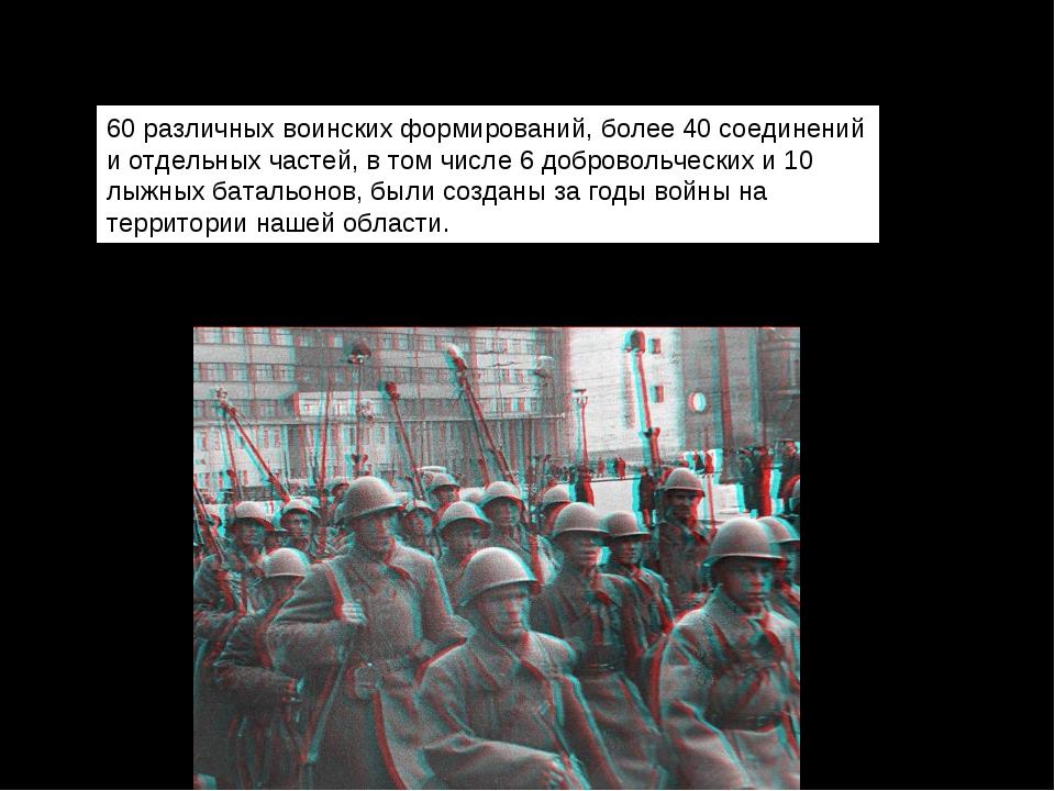 60 различных воинских формирований, более 40 соединений и отдельных частей,...