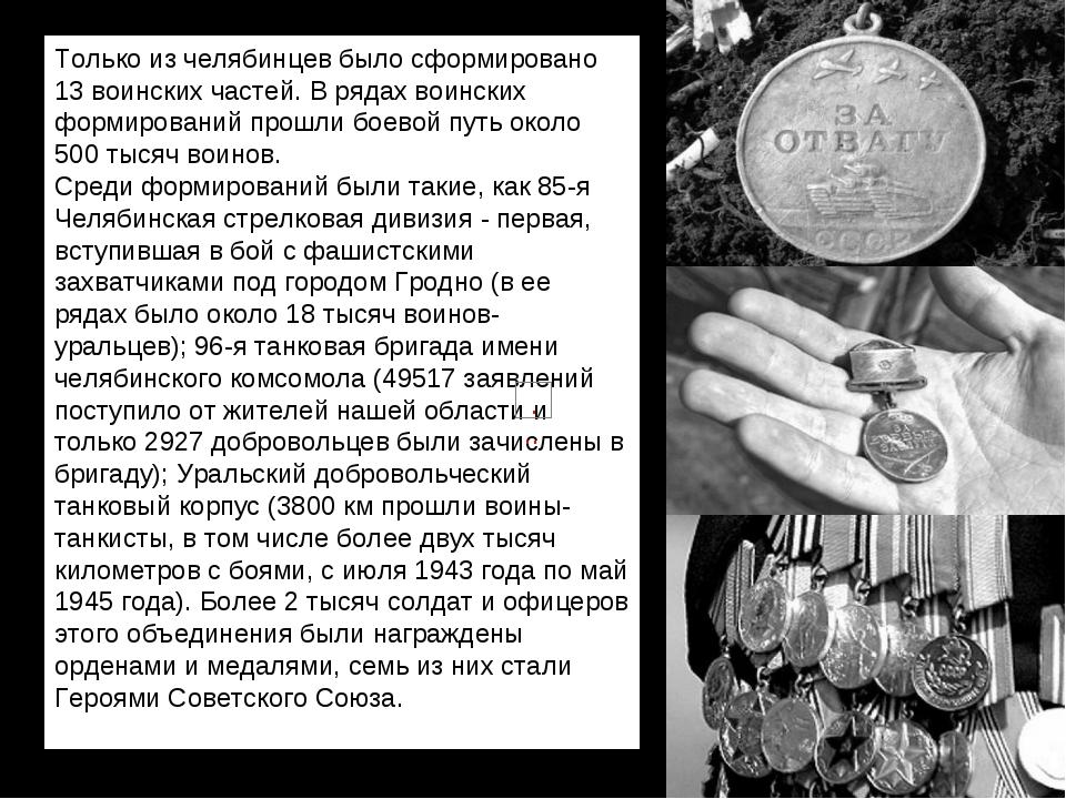 Только из челябинцев было сформировано 13 воинских частей. В рядах воинских...