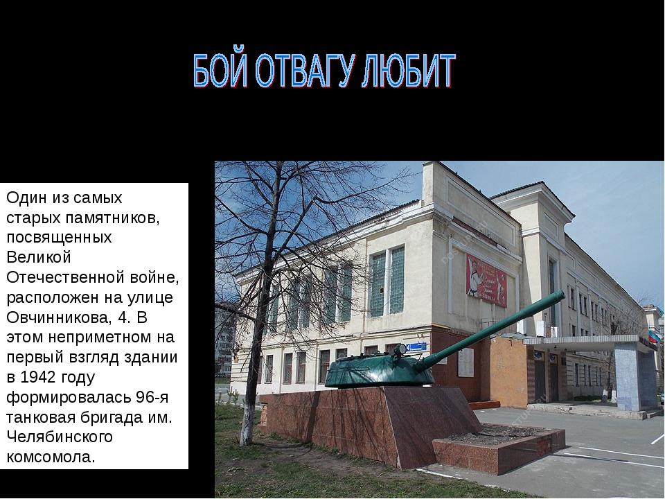 Один из самых старых памятников, посвященных Великой Отечественной войне, ра...