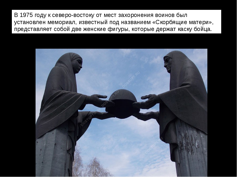 В 1975 году к северо-востоку от мест захоронения воинов был установлен мемор...