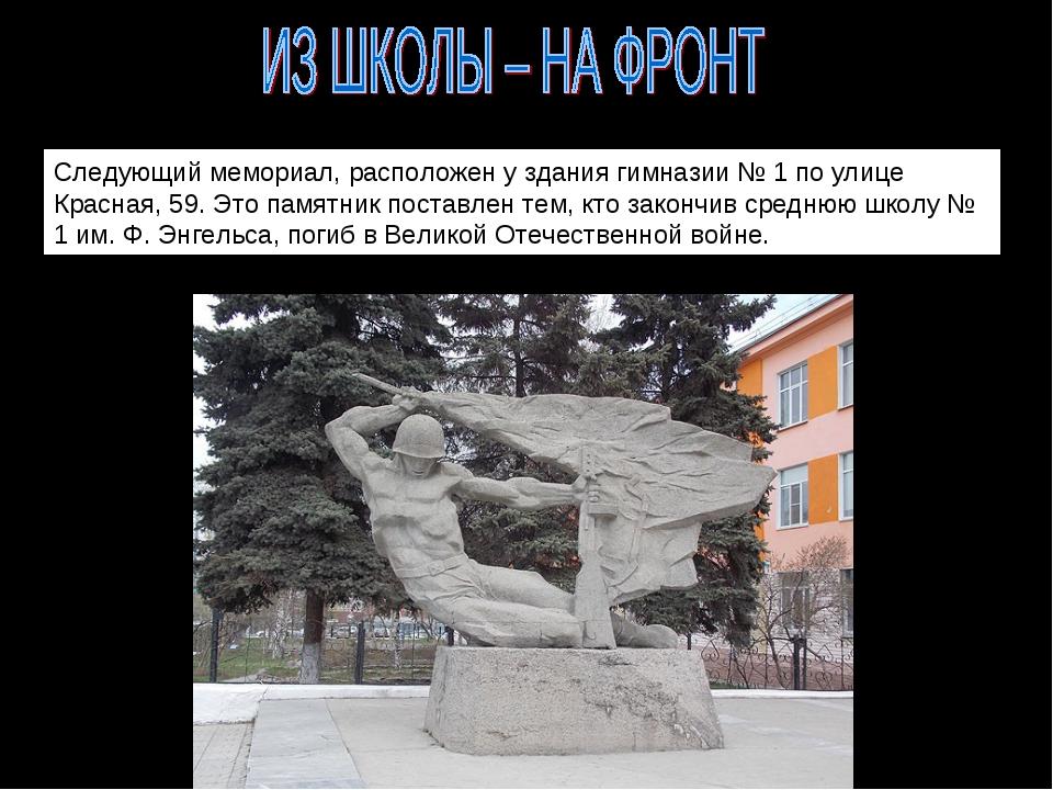 Следующий мемориал, расположен у здания гимназии № 1 по улице Красная, 59. Э...