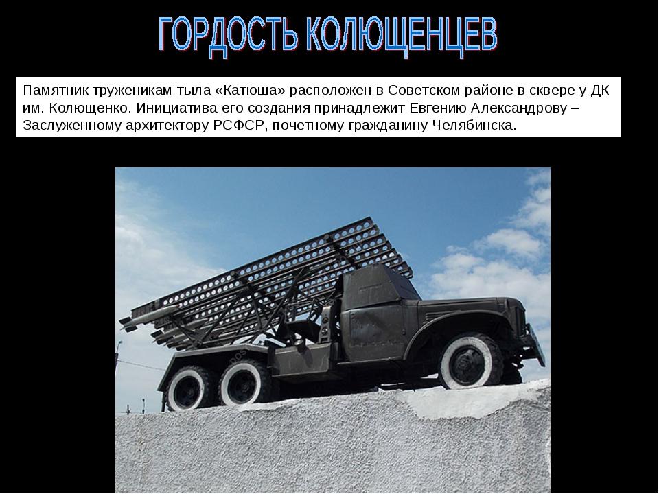 Памятник труженикам тыла «Катюша» расположен в Советском районе в сквере у Д...