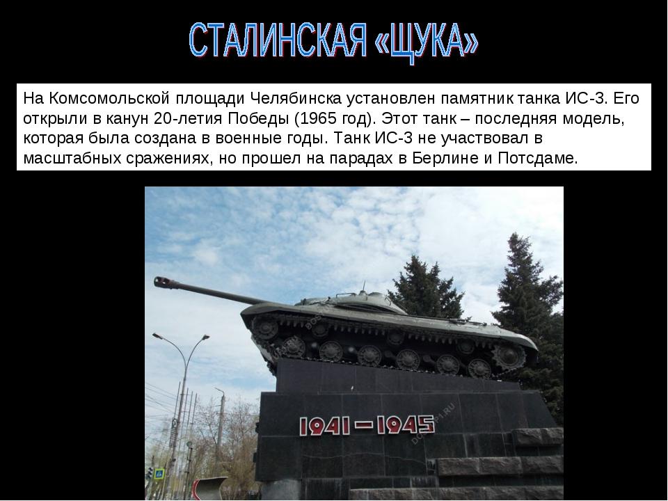 На Комсомольской площади Челябинска установлен памятник танка ИС-3. Его откр...