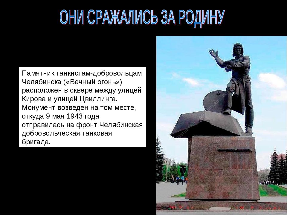 Памятник танкистам-добровольцам Челябинска («Вечный огонь») расположен в скв...
