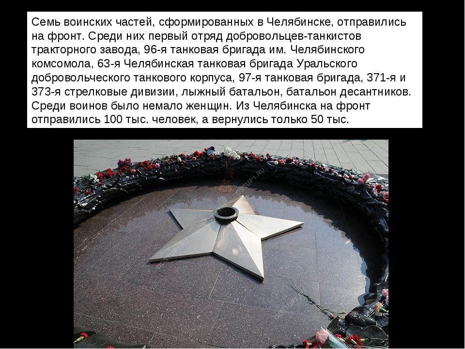 Семь воинских частей, сформированных в Челябинске, отправились на фронт. Сре...