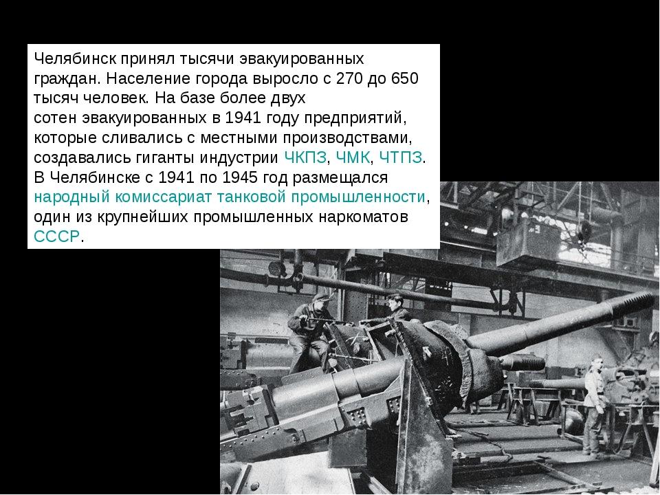 Челябинск принял тысячи эвакуированных граждан. Население города выросло с 2...
