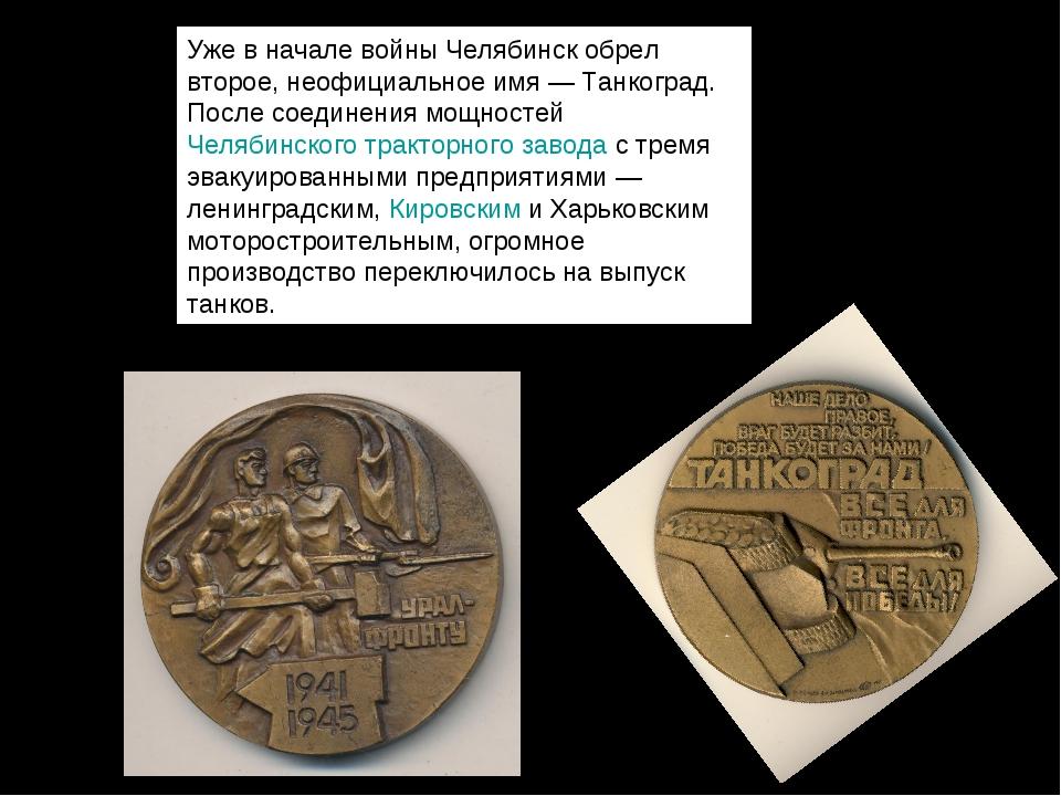 Уже в начале войны Челябинск обрел второе, неофициальное имя— Танкоград. По...