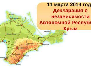 11 марта 2014 года Декларация о независимости Автономной Республики Крым
