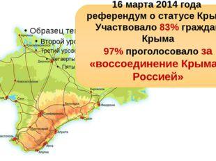 16 марта 2014 года референдум о статусе Крыма Участвовало 83% граждан Крыма