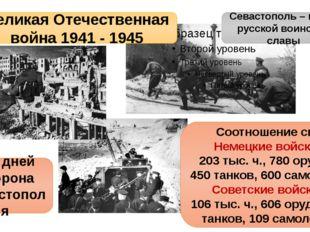 Великая Отечественная война 1941 - 1945 250 дней оборона Севастополя Соотнош