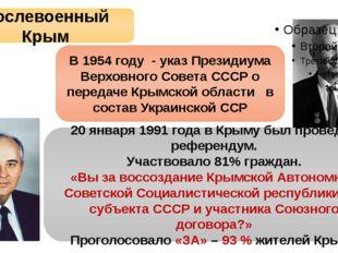 Послевоенный Крым В 1954 году - указ Президиума Верховного Совета СССР о пер