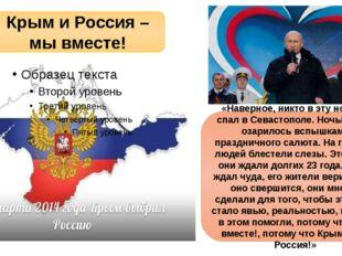 Крым и Россия – мы вместе! «Наверное, никто в эту ночь не спал в Севастополе