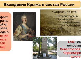 Вхождение Крыма в состав России Манифест Екатерины Второй от 8 апреля 1783 г