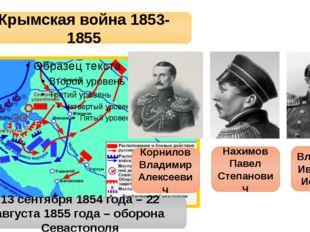 Крымская война 1853-1855 Корнилов Владимир Алексеевич Нахимов Павел Степанов