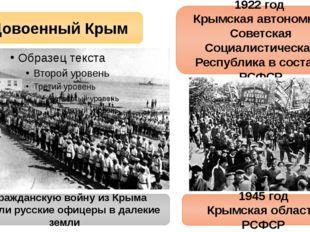 Довоенный Крым В Гражданскую войну из Крыма уезжали русские офицеры в далеки