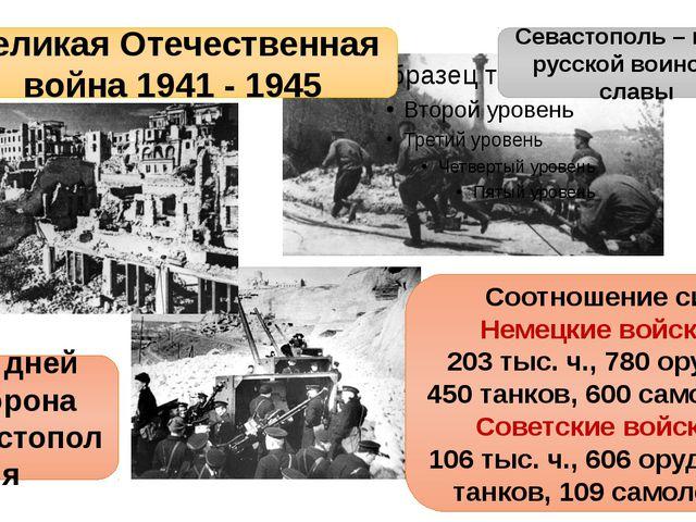 Великая Отечественная война 1941 - 1945 250 дней оборона Севастополя Соотнош...