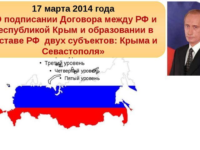 17 марта 2014 года «О подписании Договора между РФ и республикой Крым и обра...
