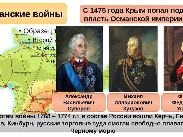 Османские войны С 1475 года Крым попал под власть Османской империи Александ...