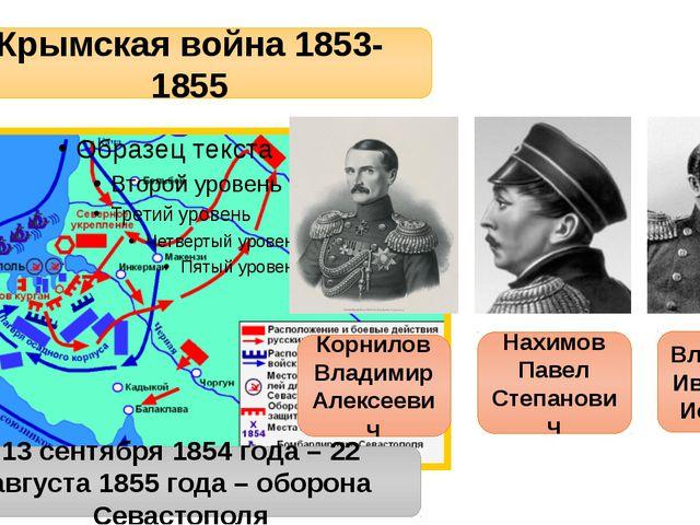 Крымская война 1853-1855 Корнилов Владимир Алексеевич Нахимов Павел Степанов...