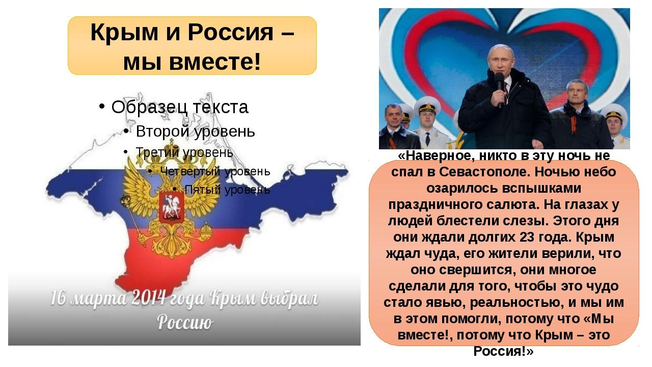 Крым и Россия – мы вместе! «Наверное, никто в эту ночь не спал в Севастополе...
